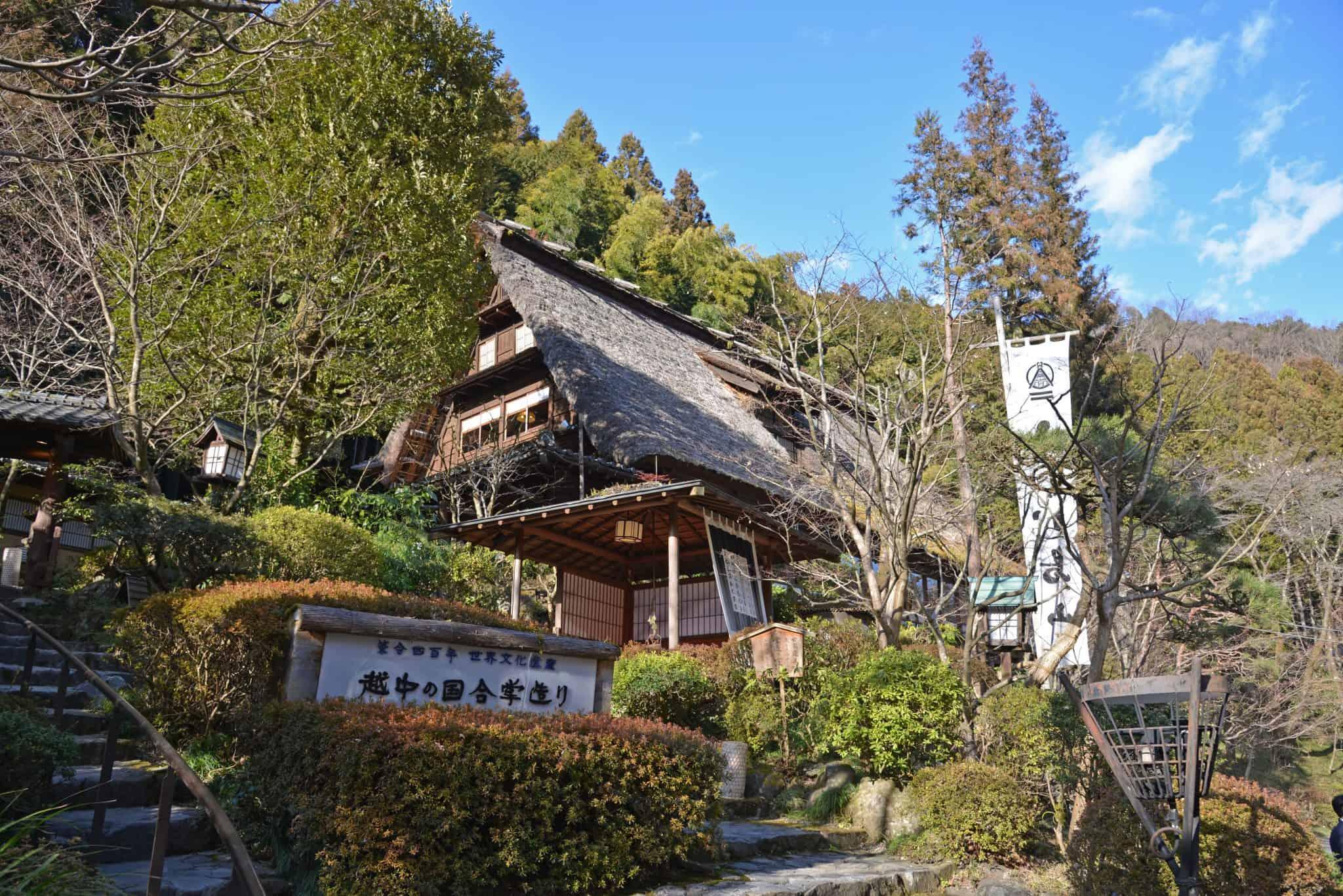 Ukai Toriyama